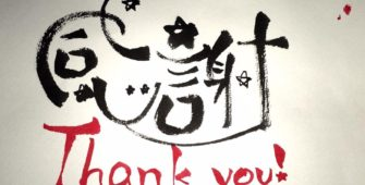 japanese-thank-you